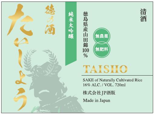 徳島県産の山田錦100%で作られたオーガニックのお酒「たいしょう」