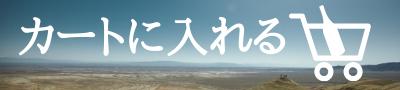 木村秋則式自然栽培にて育った玄米のご購入ボタン