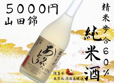 徳島県で作ったお米を使用した日本酒