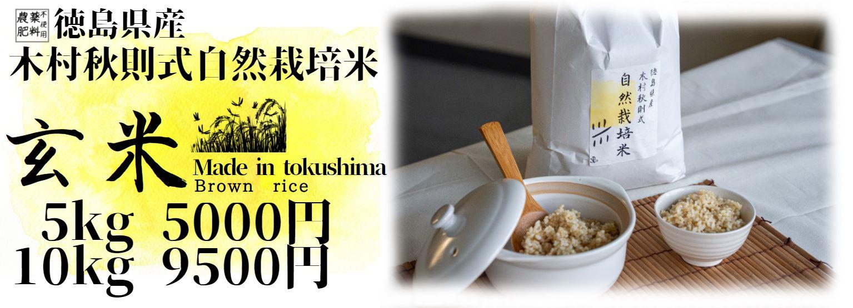 徳島県で栽培した玄米