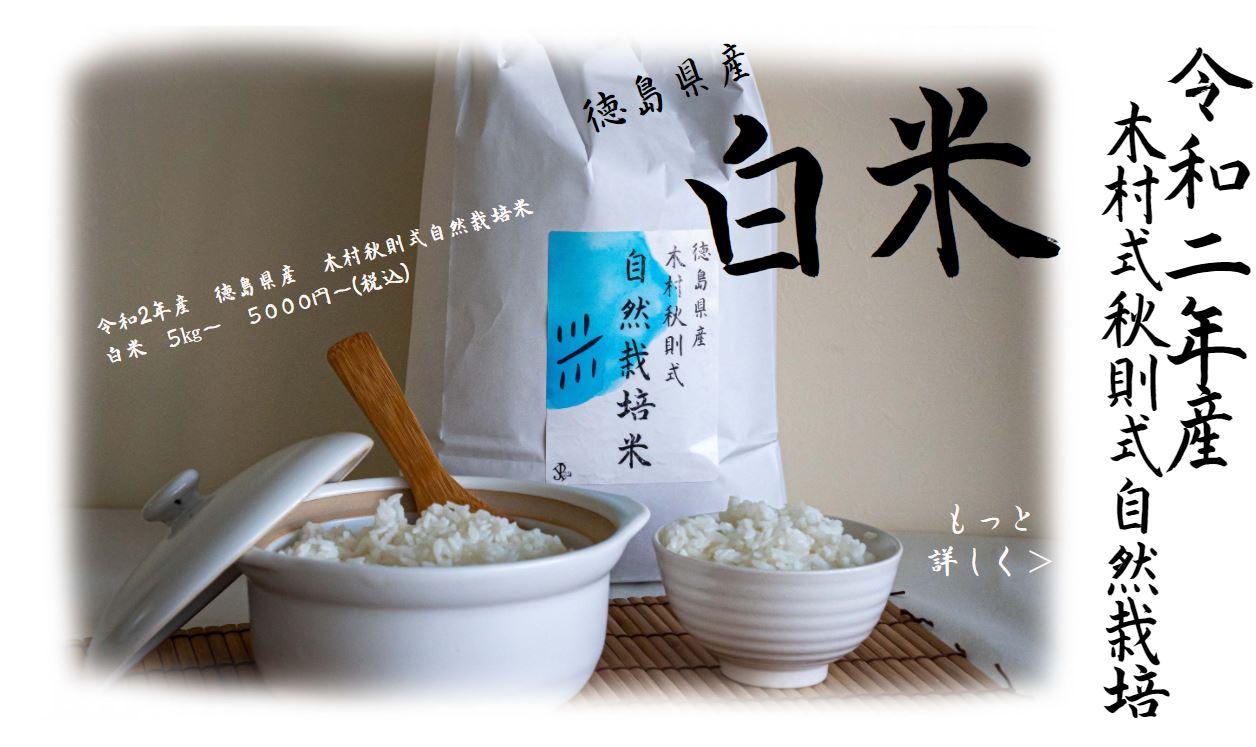 徳島県産で育った自然栽培米_白米