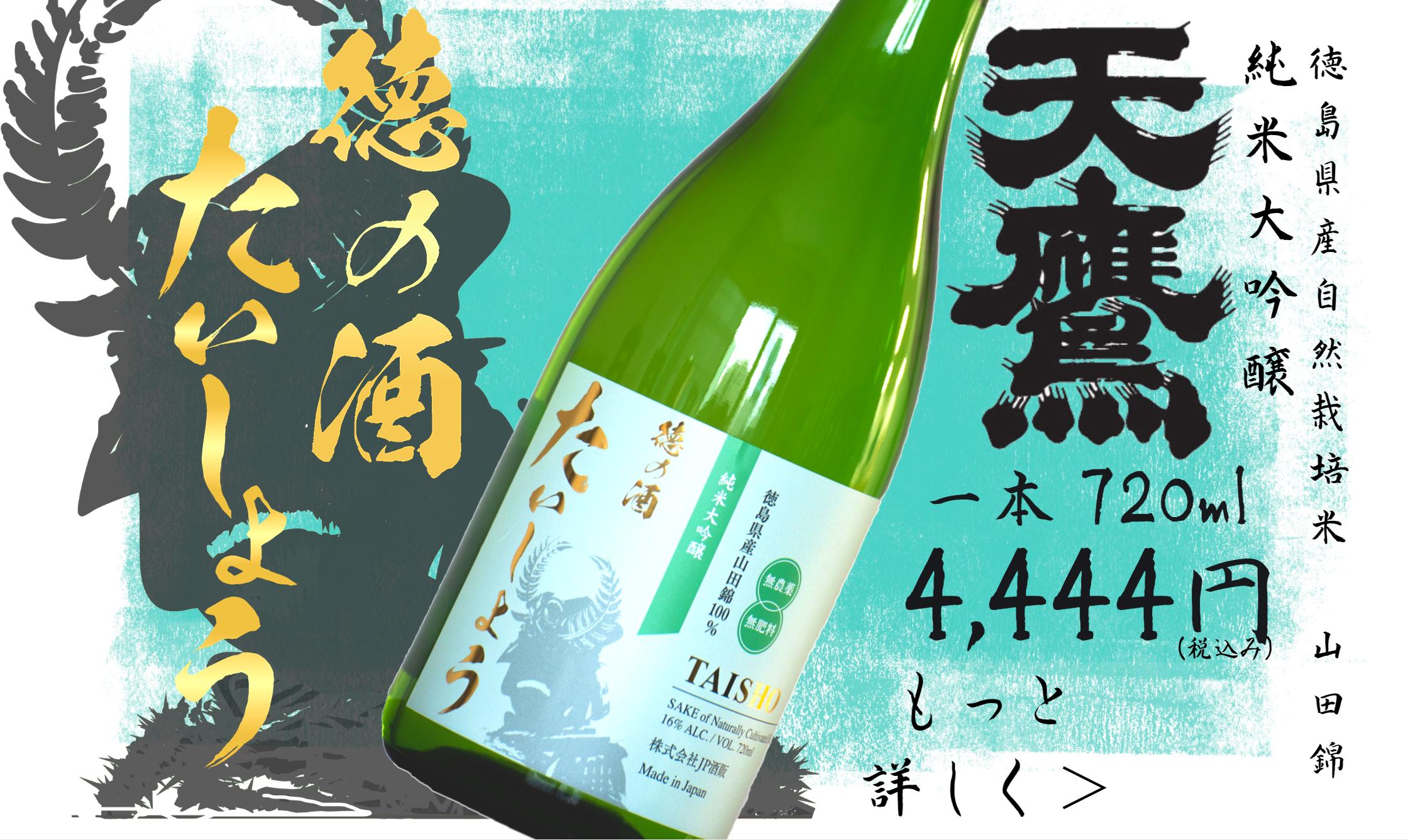 栃木県 天鷹酒造醸造 自然栽培米使用純米大吟醸酒徳の酒「たいしょう」