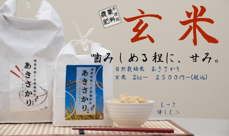 徳島県産オーガニックの玄米の写真