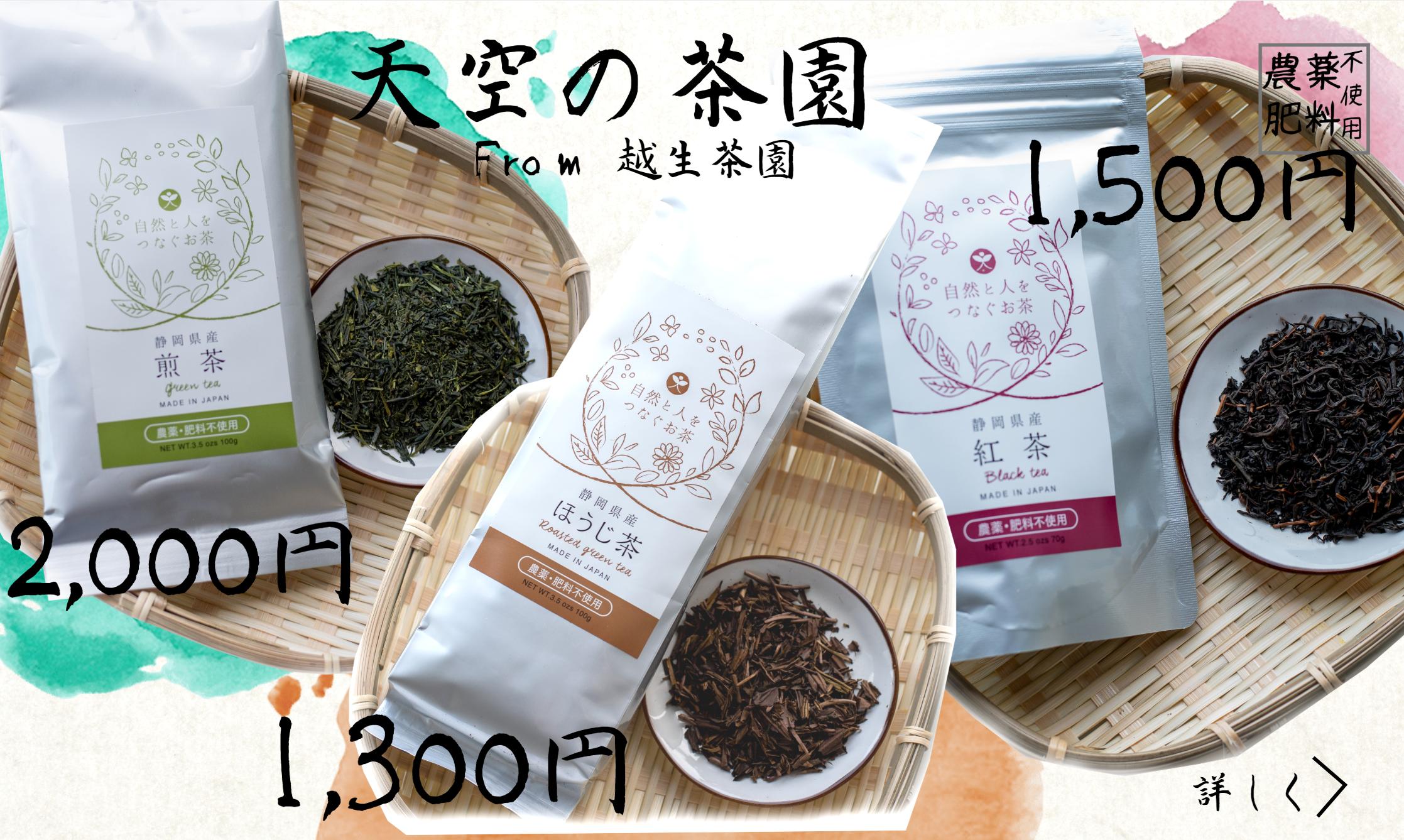 静岡県産のお茶と茶葉