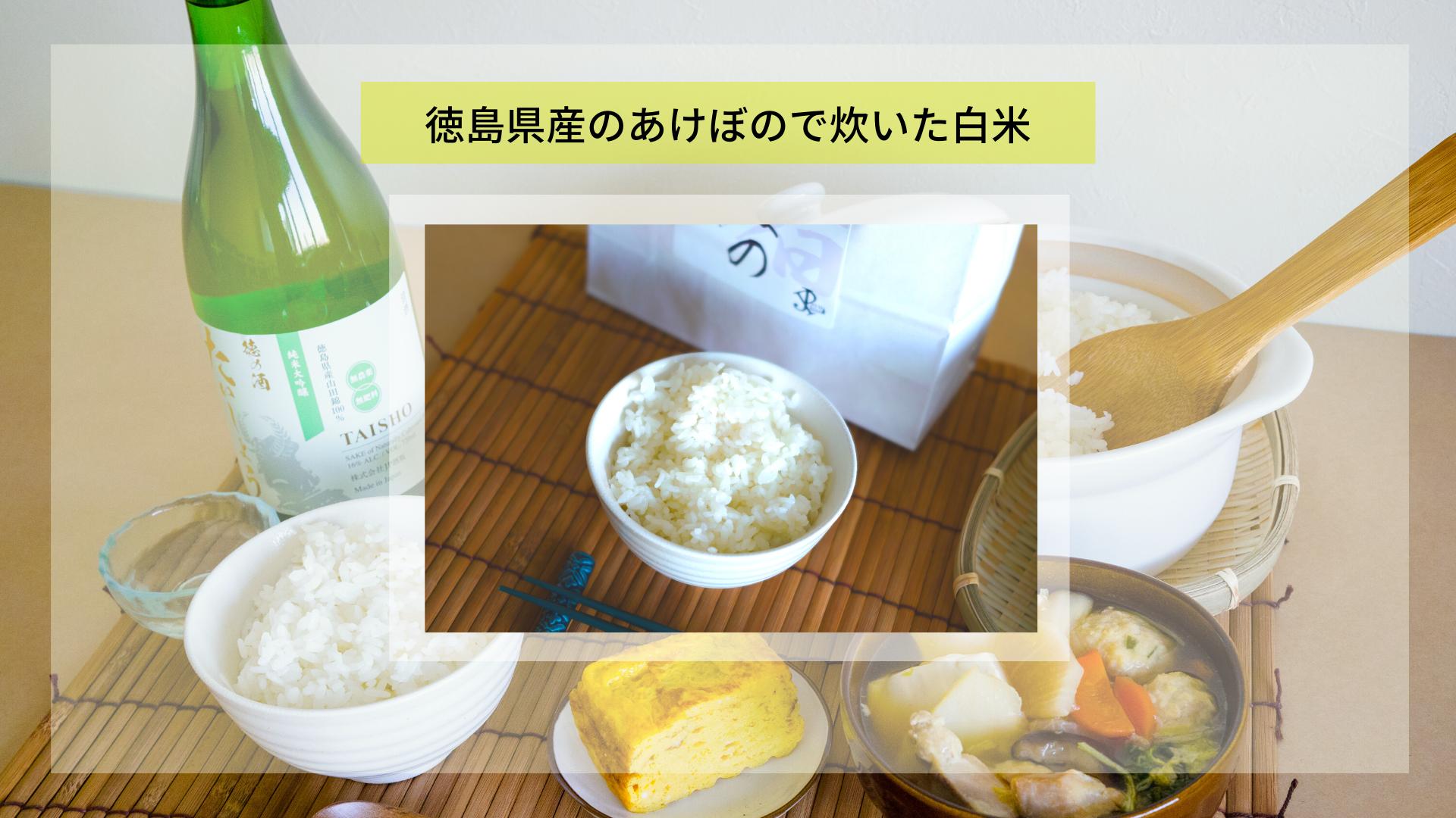 木村秋則式自然栽培にて育てたあけぼので炊いた白米