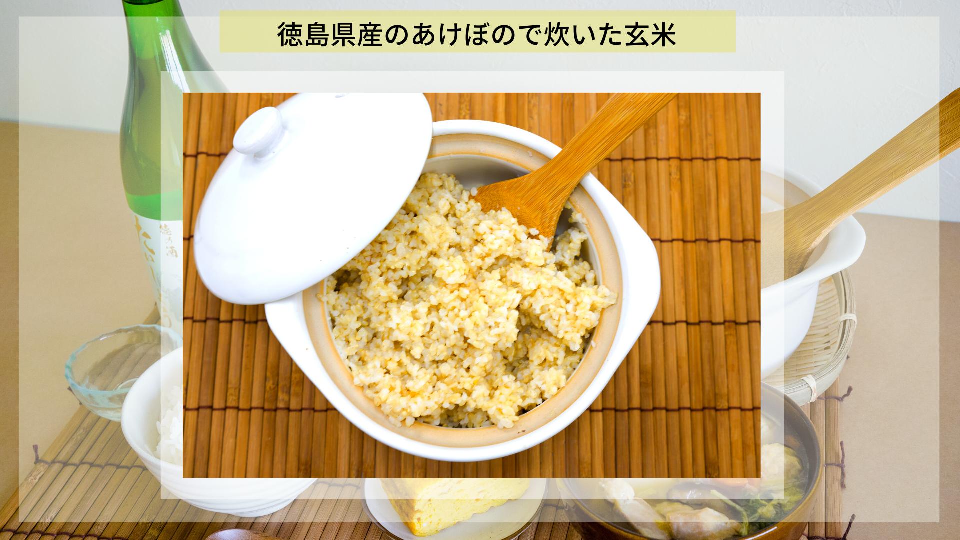 木村秋則式自然栽培にて育てたあけぼので炊いた玄米