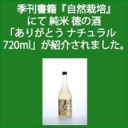 季刊書籍「自然栽培」にてオーガニックの日本酒ありがとうナチュラルをご紹介していただきました