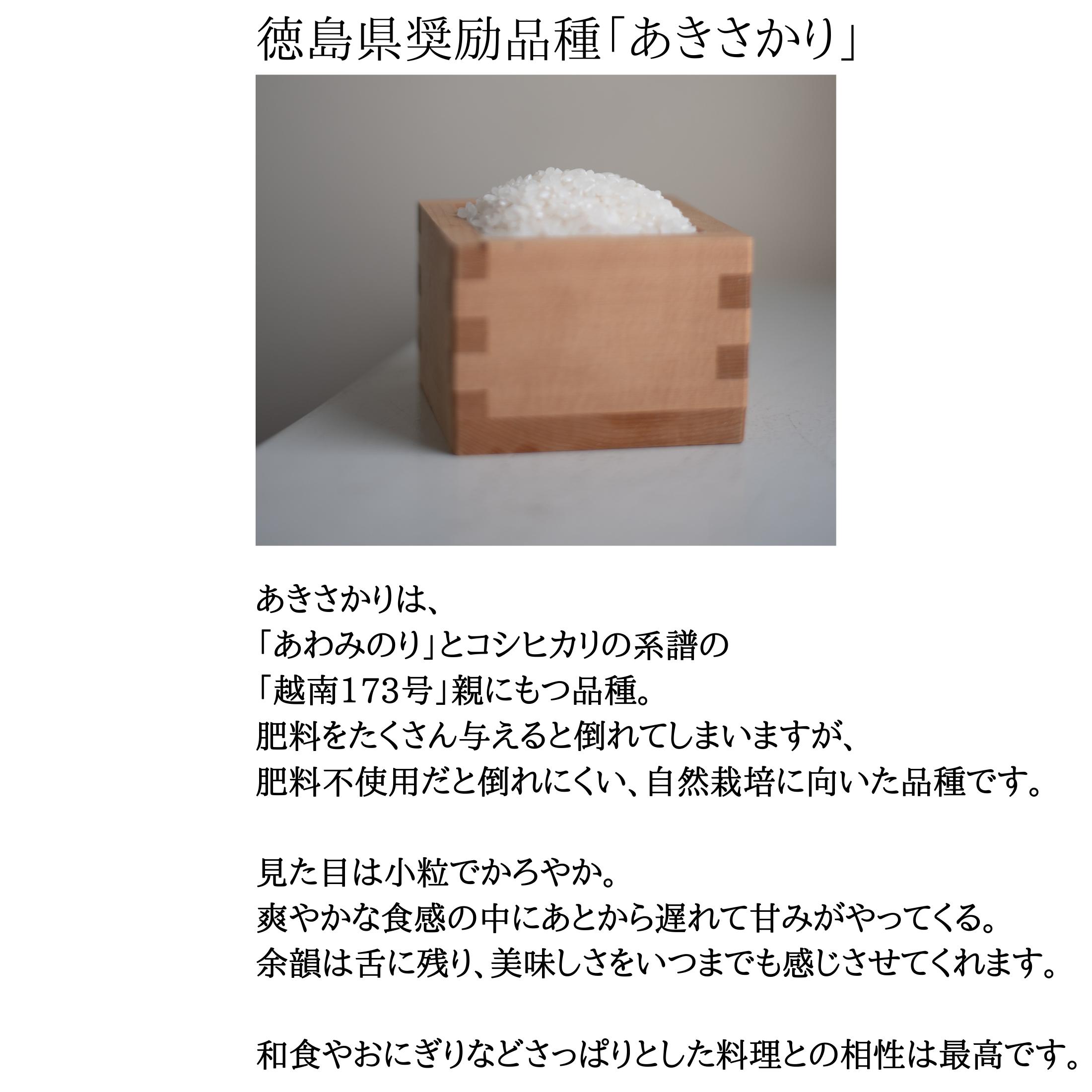 日本の自然栽培のお米