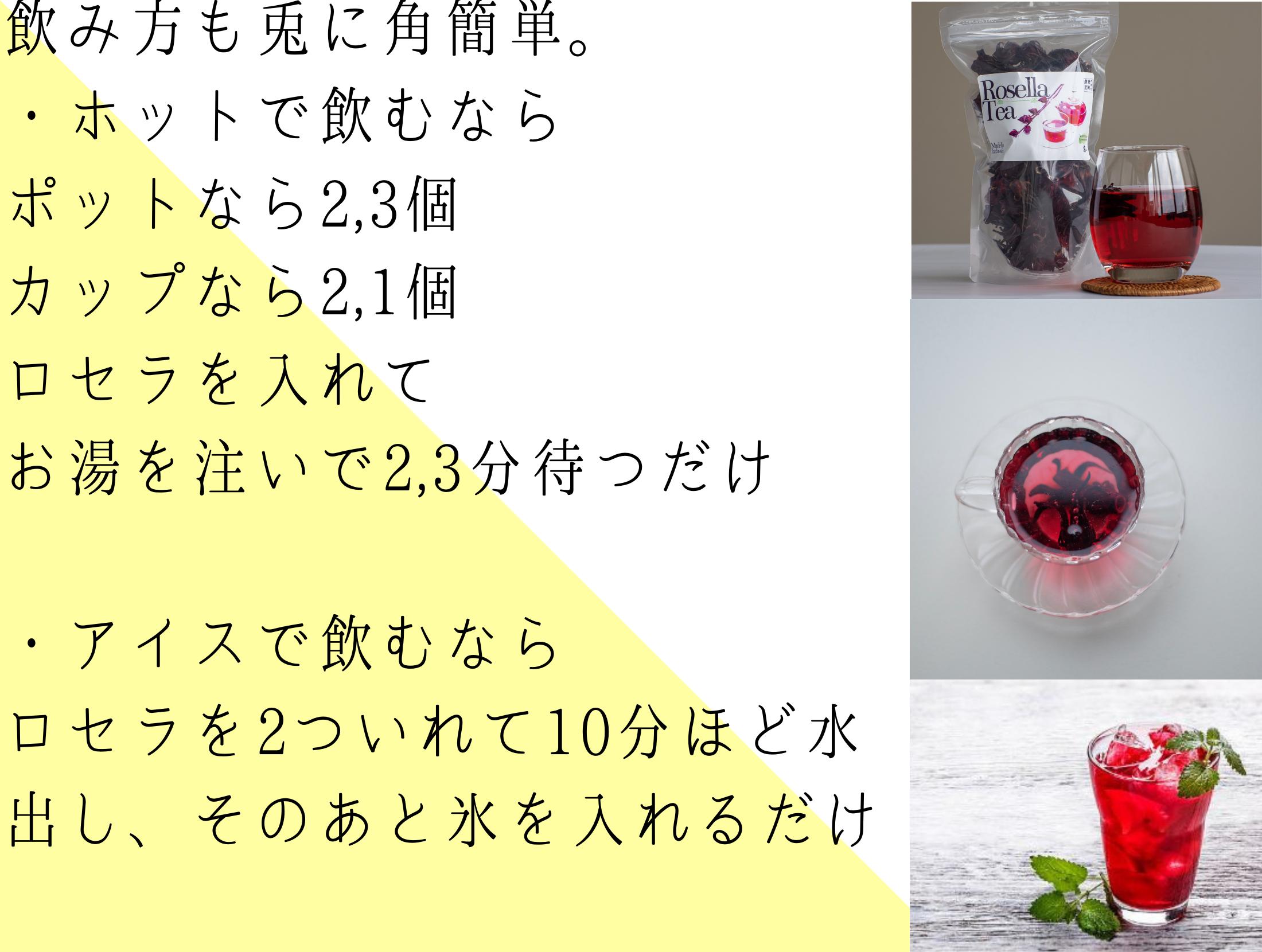 ロセラティーの紹介