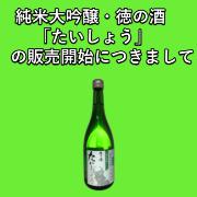 オーガニックの純米大吟醸徳の酒たいしょう