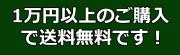 一万円以上のご購入で送料無料のご案内