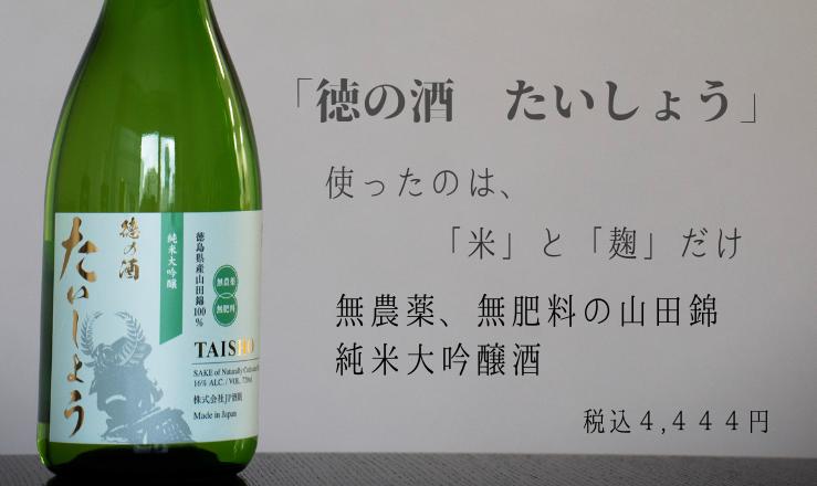 栃木県で生まれた清酒「たいしょう」